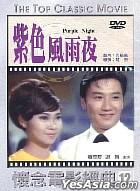 Purple Night (Taiwan Version)