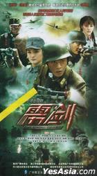 Flashing Sword (DVD) (Ep. 1-36) (End) China Version)