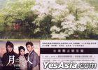 Moon Lovers: Scarlet Heart Ryeo Original TV Soundtrack (OST) (2CD + DVD) (Taiwan Edition)