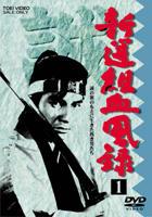 Shinsengumi Keppuroku Vol. 1  (Japan Version)