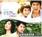 Goodbye to Sorrow OST (KBS TV Series)