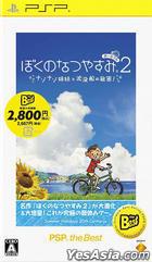 Boku no Natsuyasumi Portable 2 Nazo Nazo Shimai to Chinbotsusen no Himitsu! (Bargain Edition) (Japan Version)