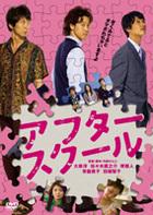 After School (DVD) (Japan Version)