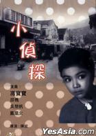 小偵探 (1962) (DVD) (香港版)