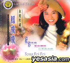 The Best Collection Of Popular Music - Fong Fei Fei Vol.1