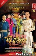 Palace II (H-DVD) (End) (China Version)