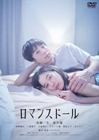 Romance Doll (DVD) (Normal Edition) (Japan Version)