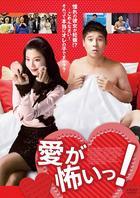 Shotgun Love (DVD) (Japan Version)