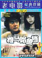 Sheng Huo Gu Shi Pian Ya Ma Ha Yu Dang (DVD) (China Version)