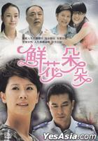 Xian Hua Duo Duo (DVD) (End) (Taiwan Version)