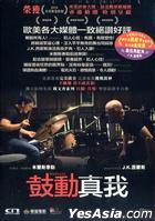 Whiplash (2014) (DVD) (Hong Kong Version)