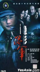 Yin Xing Jiang Jun (DVD) (End) (China Version)
