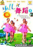 Shao Er Wu Dao 1 (VCD) (China Version)