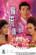Five Easy Pieces (1980) (DVD) (Ep. 1-18) (End) (TVB Drama)
