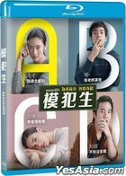 Bad Genius (2017) (Blu-ray) (English Subtitled) (Taiwan Version)