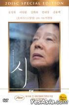 Poetry (DVD) (2-Disc) (Special Edition) (Korea Version)