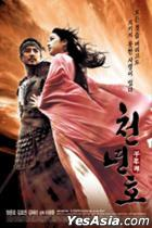 The Legend of The Evil Lake (DVD) (Korea Version)