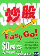 Chao GuEasy Go !