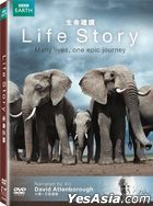 Life Story (2014) (DVD) (BBC TV Program) (Hong Kong Version)