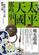 Tai Ping Tian Guo Na Xie Shi 1  Feng Guang Qi Yi