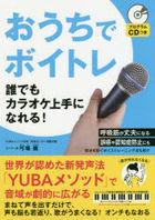 ouchi de boitore daredemo karaoke jiyouzu ni nareru