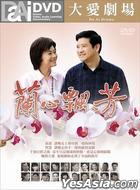 Lan Xin Piao Fang (DVD) (End) (Taiwan Version)