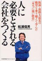 人に必要とされる会社をつくる 阪神・淡路大震災の絶望を乗り越えて学んだ「本当に強い経営」