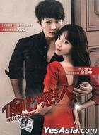 Steal My Heart (DVD) (Taiwan Version)