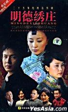 Ming De Xiu Zhuang (DVD) (End) (China Version)