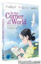In This Corner of the World (DVD) (Korea Version)