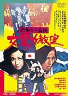 KYOUFU JOSHI KOUKOU ONNA BOURYOKU KYOUSHITSU (Japan Version)