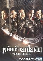 血滴子 (2012) (DVD) (タイ版)