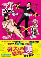 The Great Wives (DVD) (Box 1) (Japan Version)