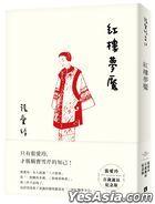 Hong Lou Meng Yan [ Zhang Ai Ling Bai Sui Dan Chen Ji Nian Ban ]