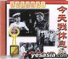 Dian Ying Bao Ku Xi Lie  Jin Tian Wo Xiu XI (VCD) (China Version)