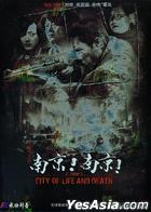 City of Life and Death (DVD-9) (2-Disc Edition) (English Subtitled) (China Version)