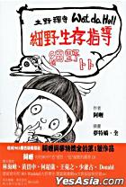 Xi Ye Sheng Cun Zhi Dao Zhi Xi Ye Bu Bu
