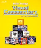 Hello! Project Visual Commentary Member Osusume Live Eizou 2 [BLU-RAY] (Japan Version)