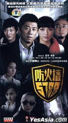Fang Huo Qiang 5788 (H-DVD) (End) (China Version)