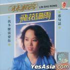 Fei Hua Xi Yu (Malaysia Version)