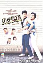 北斗雙雄 DVD (20集) (完)