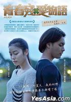 ゆるせない、逢いたい (DVD) (台湾版)