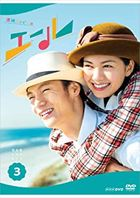 Yell (DVD) (Box 3) (Japan Version)
