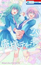 Oresama Teacher 28