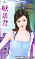 Tian Ning Meng 083 -  Zhi Bao Jun