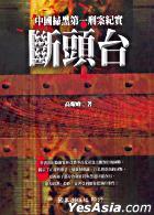 Duan Tou Tai -  Zhong Guo Sao Hei Di Yi Xing An Ji Shi