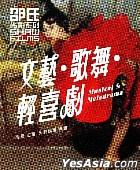Shaw Films Series -  Wen Yi‧ Ge Wu‧ Qing Xi Ju