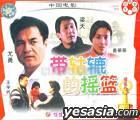 Dai Ku Lu De Yao Lan (VCD) (China Version)