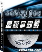 Star Trek (2009) (DVD) (2-Disc Special Limited Edition) (Taiwan Version)