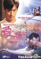 ダンス・ダンス (DVD) (香港版)